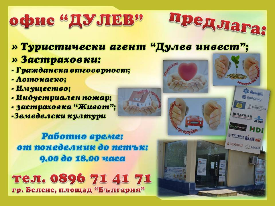 Офис Дулев предлага
