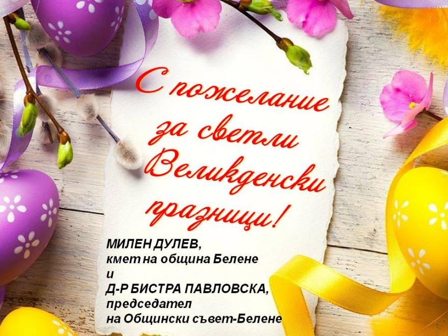 POZDRAV-VELIKDEN-01-05-2016