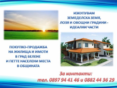 покупко-продажба на имоти