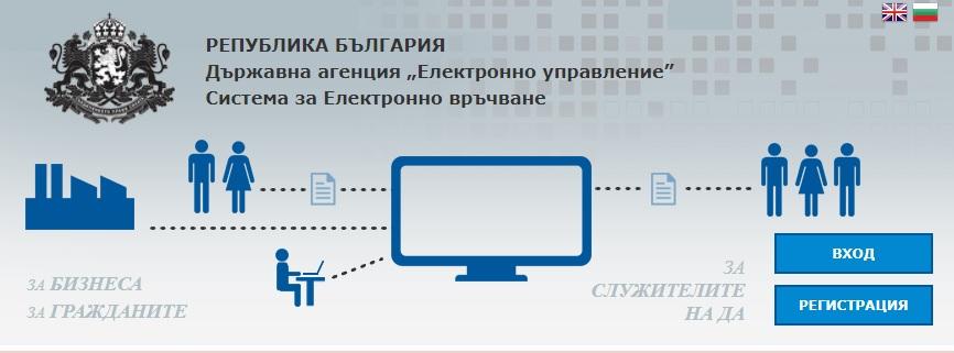 Система за сигурно електронно връчване